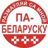 Па-беларуску